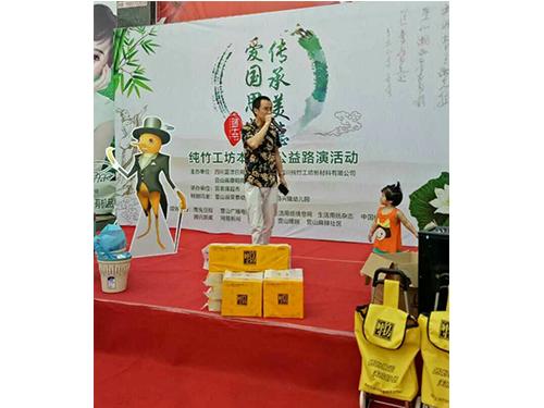 市民参与纯竹工坊活动