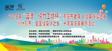 德阳市健身球操比赛海报