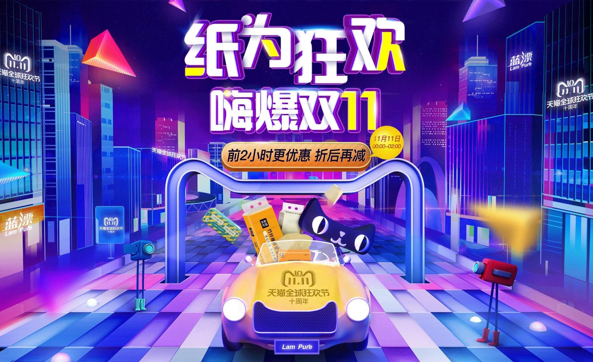 球彩app不能提现双11特辑:全场特惠,不止五折!