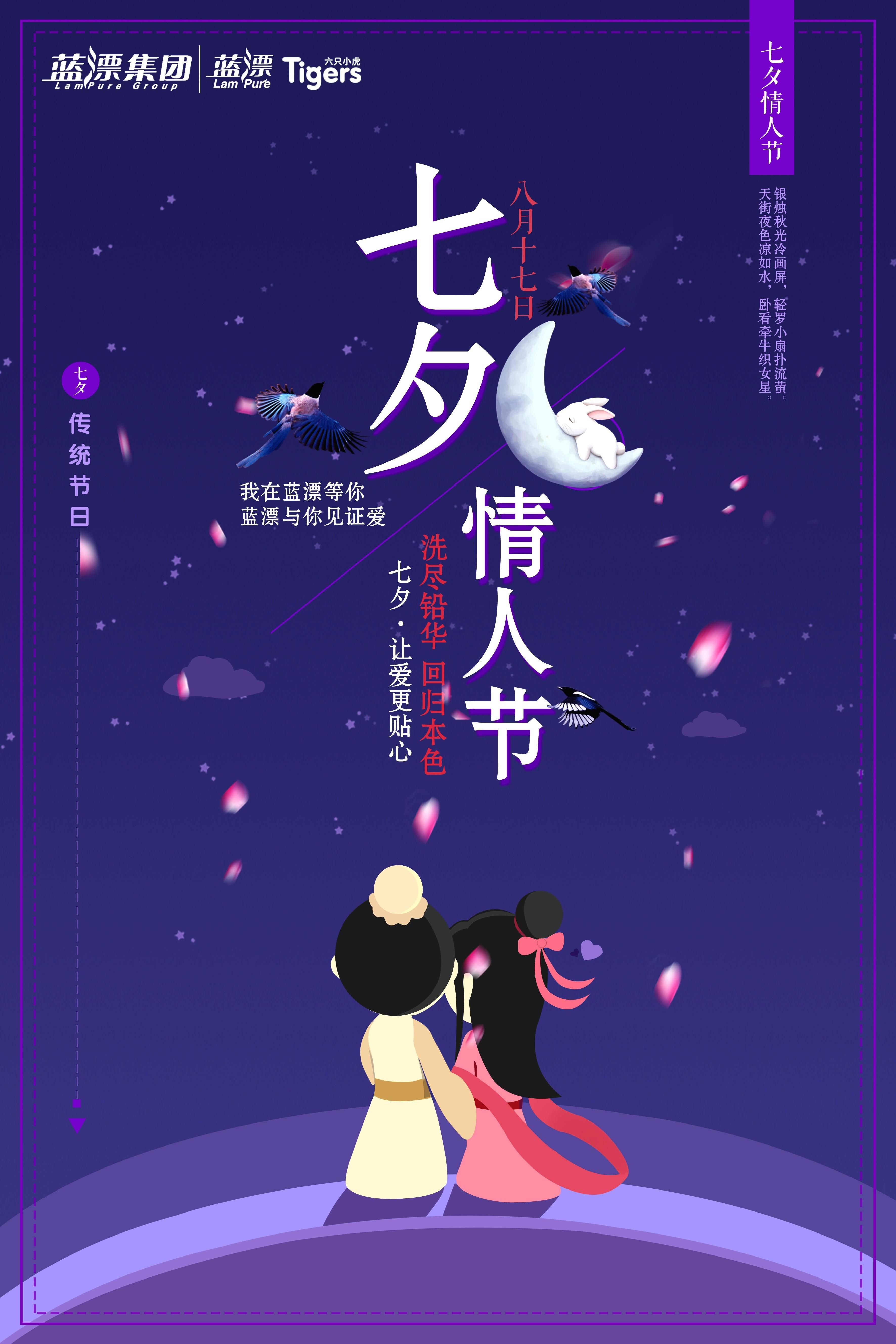 七夕佳节I纯球彩直播粤语app坊与您一起度过幸福时刻
